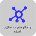 راهکارهای جداسازی شبکه